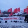 4 декабря коммунисты и неравнодушные граждане отметили вторую годовщину массовых фальсификаций на выборах в Государственную Думу ФС РФ в 2011 году