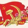 КПРФ 1 мая проведет свой митинг