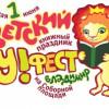 Первый Детский книжный фестиваль «Бу!фест» во Владимире!