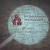 «Музыкальная экспедиция» завершится во Владимире