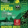 XIV Международный праздник Огурца в Суздале