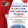 Центр изобразительного искусства объявляет набор в детскую театральную студию
