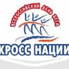 Пресс-конференция, посвященная «Кроссу наций»