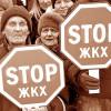 КПРФ проводит митинг против роста тарифов на услуги ЖКХ