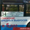 34- й маршрут — в работе
