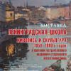 Выставка «Ленинградская школа»
