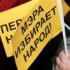 Эсеры против нового закона о порядке формирования органов местного самоуправления