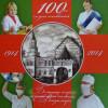 Больнице скорой помощи города Владимира – 100 лет!