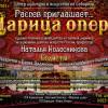 «Царица Опера»