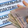 Прокурор защитил права жителей города Коврова, получивших квитанции с необоснованным требованием об оплате коммунальных услуг