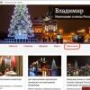 Новогодняя столица России открывает ленту праздничных хэштегов