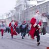 На старт! Внимание! Марш! — Забег Дедов Морозов и Снегурочек в Новогодней столице!