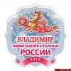 Путеводитель по «Новогодней столице России»