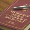 Житель города Владимира подозревается в совершении насильственных действий сексуального характера в отношении малолетней дочери сожительницы