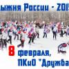 Готовимся к «Лыжне России»