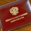Адвокат Московской областной коллегии адвокатов подозревается в подкупе потерпевшей в целях дачи ложных показаний