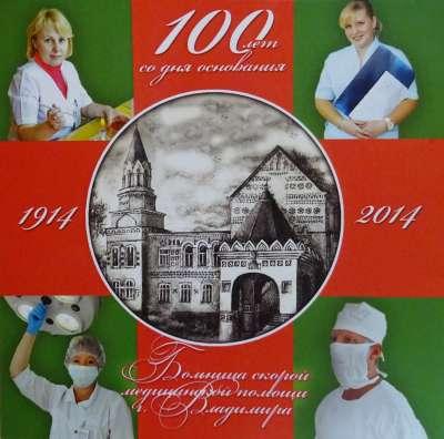 К 1 -летнему юбилею Солдатской больницы